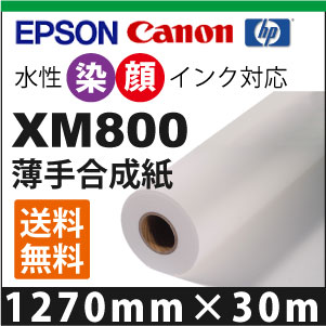 XM800 薄手合成紙 (1270mm×30m)