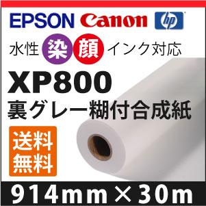 XP800 裏グレー糊付合成紙  (914mm×30m)
