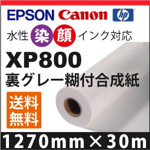 XP800 裏グレー糊付合成紙 (1270mm×30m)