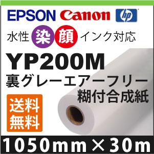YP200M 裏グレーマトリクス糊付合成紙 (1050mm×30m)