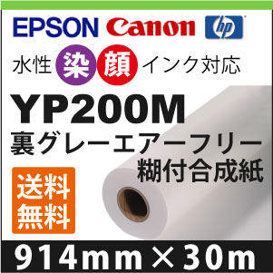 YP200M 裏グレーマトリクス糊付合成紙 (914mm×30m)