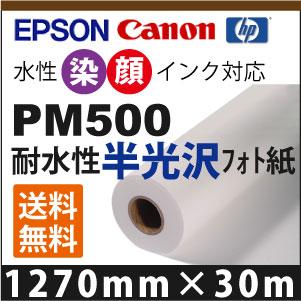 PM500 耐水性半光沢フォト紙 (1270mm×30m)