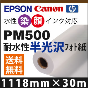 PM500 耐水性半光沢フォト紙 (1118mm×30m)