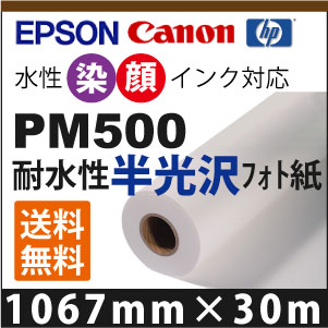 PM500 耐水性半光沢フォト紙 (1067mm×30m)