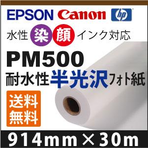 PM500 耐水性半光沢フォト紙 (914mm×30m)