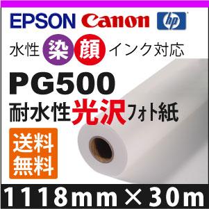 PG500 耐水性光沢フォト紙 (1118mm×30m)