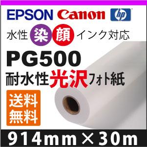 PG500 耐水性光沢フォト紙 (914mm×30m)