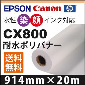 CX800 耐水ポリバナー (914mm×20m)