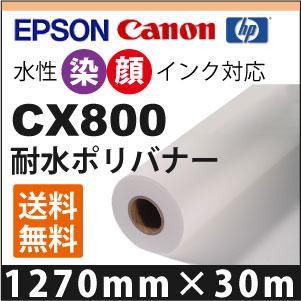 CX800 耐水ポリバナー (1270mm×30m)