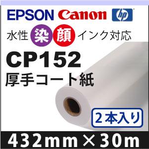 CP152 厚手コート紙(432mm×30m) 2本入り