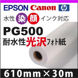 PG500 耐水性光沢フォト紙 (610mm×30m)