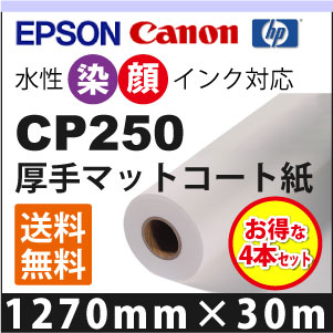 CP250 厚手マットコート紙 (1270mmX30mX4本入)