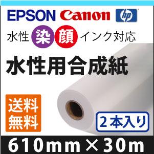 即納!水性EPSON/CANON/HP対応 水性用合成紙 (610mmX30mX2本入り)