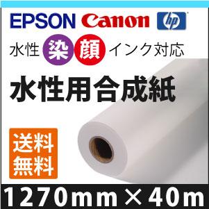 即納 水性EPSON CANON 水性用合成紙 オリジナル 販売実績No.1 1270mmX40m HP対応