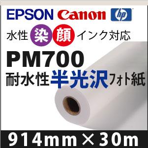 PM700 半光沢フォト紙 (914mm×30m)