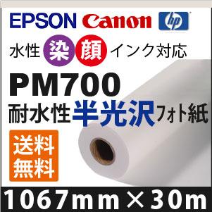 PM700 半光沢フォト紙 (1067mm×30m)