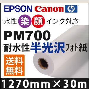 PM700 半光沢フォト紙 (1270mm×30m)