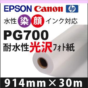 PG700 光沢フォト紙 (914mm×30m)