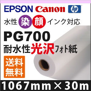 PG700 光沢フォト紙 (1067mm×30m)