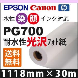 PG700 光沢フォト紙 (1118mm×30m)