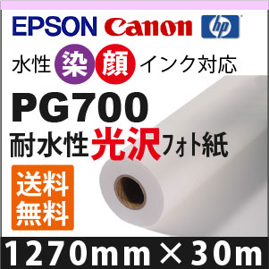 PG700 光沢フォト紙 (1270mm×30m)
