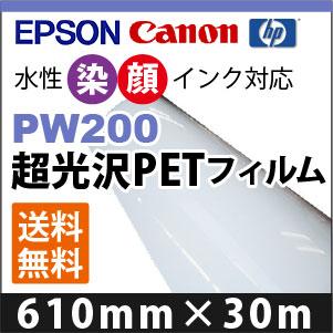 EPSON 全店販売中 CANON対応 PW200 610mmX30m 超光沢PETフィルム ファッション通販