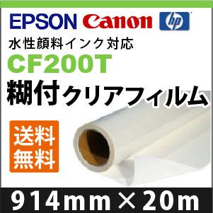 EPSON/CANON対応 CF200T 糊付クリアーフィルム (914mmX20m)