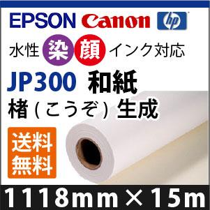 EPSON/CANON対応 JP300 和紙 楮(こうぞ) 生成(1118mmX15m)
