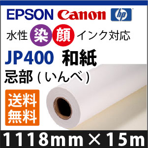 EPSON/CANON対応 JP400 和紙 忌部(いんべ)(1118mmX15m)