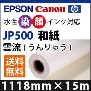 EPSON/CANON対応 JP500 和紙 雲流(うんりゅう)(1118mmX15m)
