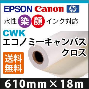 EPSON/CANON対応 CWK エコノミーキャンバスクロス (610mmX18m)