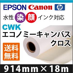 EPSON/CANON対応 CWK エコノミーキャンバスクロス (914mmX18m)