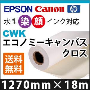 EPSON/CANON対応 CWK エコノミーキャンバスクロス (1270mmX18m)