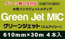 グリーンジェット MIC (610mm×30m) 4本まとめ買い特価