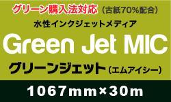 グリーンジェット MIC 1067mm×30m 国内正規総代理店アイテム SALE