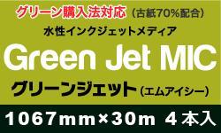 グリーンジェット MIC (1067mm×30m) 4本まとめ買い特価