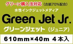 グリーンジェット Jr. (610mm×40m)4本まとめ買い特価