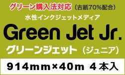 グリーンジェット Jr. (914mm×40m)4本まとめ買い特価