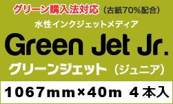 グリーンジェット Jr. (1067mm×40m)4本まとめ買い特価
