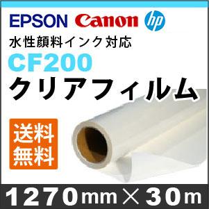 EPSON/CANON対応 CF200 クリアーフィルム (1270mmX30m)