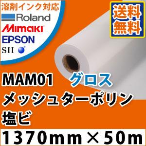MAM01 メッシュターポリン(1370mm×50m)