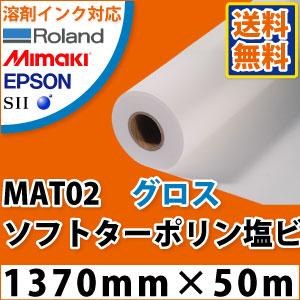MAT02 グロスソフトターポリン(1370mm×50m)
