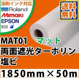 MAT01 両面遮光ターポリン(1850mm×50m)