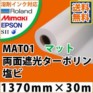 MAT01 両面遮光ターポリン(1370mm×30m)