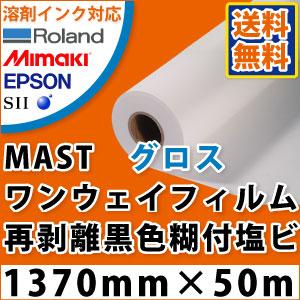 MAST ワンウェイフィルム再剥離黒色糊付塩ビ(1370mm×50m)