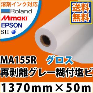 MA155R 再剥離グレー糊付グロス塩ビフィルム(1370mm×50m)