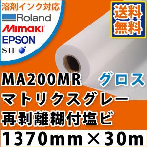 MA200MR マトリクスグレー再剥離糊付光沢塩ビフィルム(1370mm×30m)