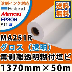 MA251RMA251R 再剥離透明糊付光沢塩ビフィルム(1370mm×50m), 北海道スイーツの森と海のマルシェ:7972fac6 --- zagifts.com