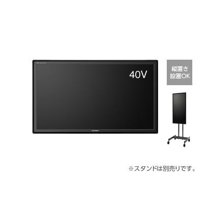 DSM-40L8 40型カンタンサイネージ(お手軽電子看板) 【三菱電機】