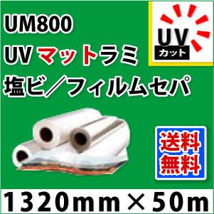 UM800 UVマットラミネートフィルム(1320mm×50m)